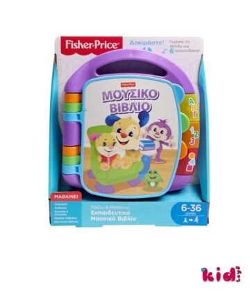 Fisher-Price, Laugh and Learn, Eκπαιδευτικό Bιβλιαράκι, (FVT24), Παιδικά παιχνίδια, Kidtoys.gr